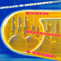 Soviet style painting depicting the first satellite in space alongside an image of a chemical works with writing in Russian