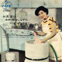 Japanese colour advertisement for a washing machine from the 1950s